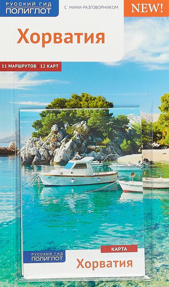 Хорватия: Путеводитель с мини-разговорником: 11 маршрутов, 12 карт