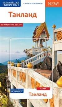 Таиланд: Путеводитель с мини-разговорником: 12 маршрутов, 11 карт