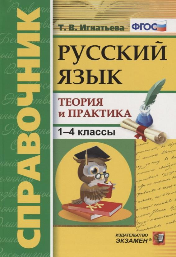 Русский язык. 1-4 кл.: Справочник: Теория и практика