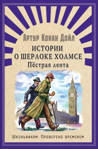 Истории о Шерлоке Холмсе. Пестрая лента: Рассказы