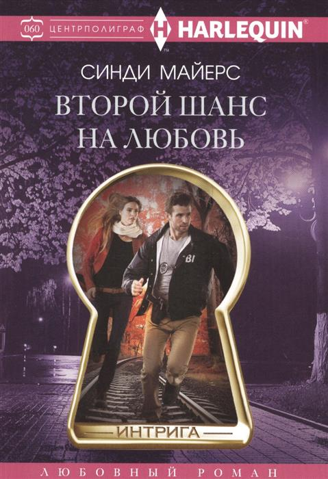 Второй шанс на любовь: Роман