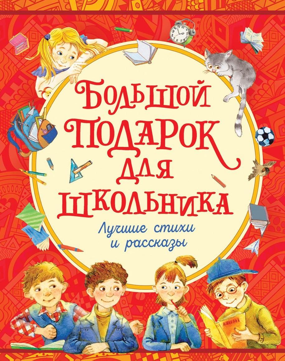 Большой подарок для школьника: лучшие стихи и рассказы
