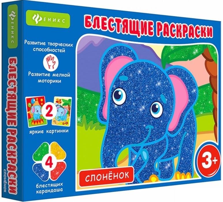 Блестящие раскраски Слоненок