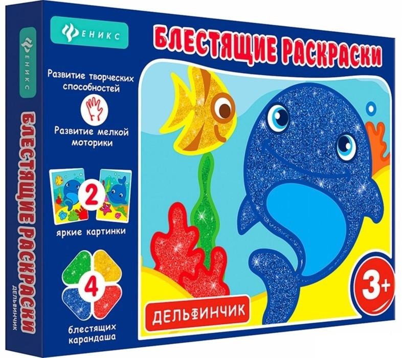 Блестящие раскраски Дельфинчик