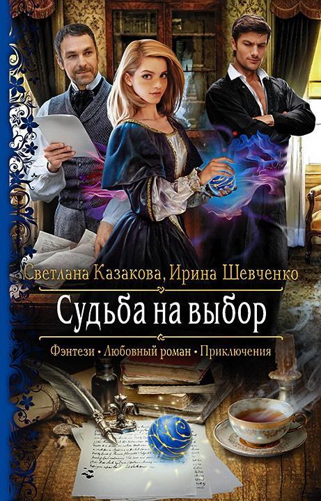 Судьба на выбор: Роман