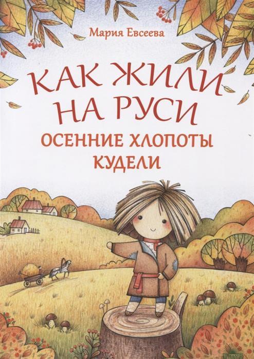 Как жили на Руси. Осенние хлопоты Кудели