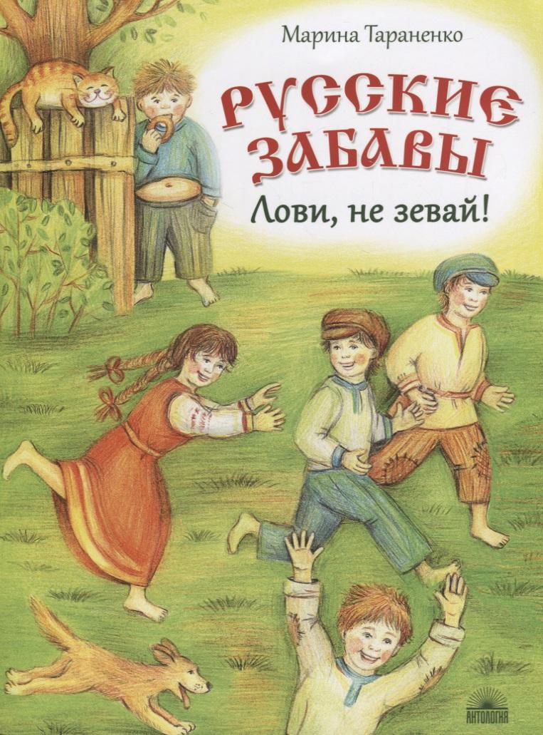 Русские забавы: Лови, не зевай!
