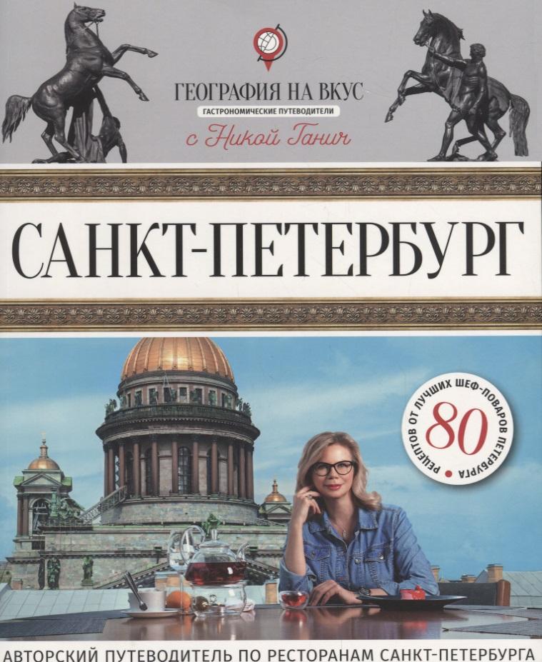 Санкт-Петербург: Гастрономический путеводитель