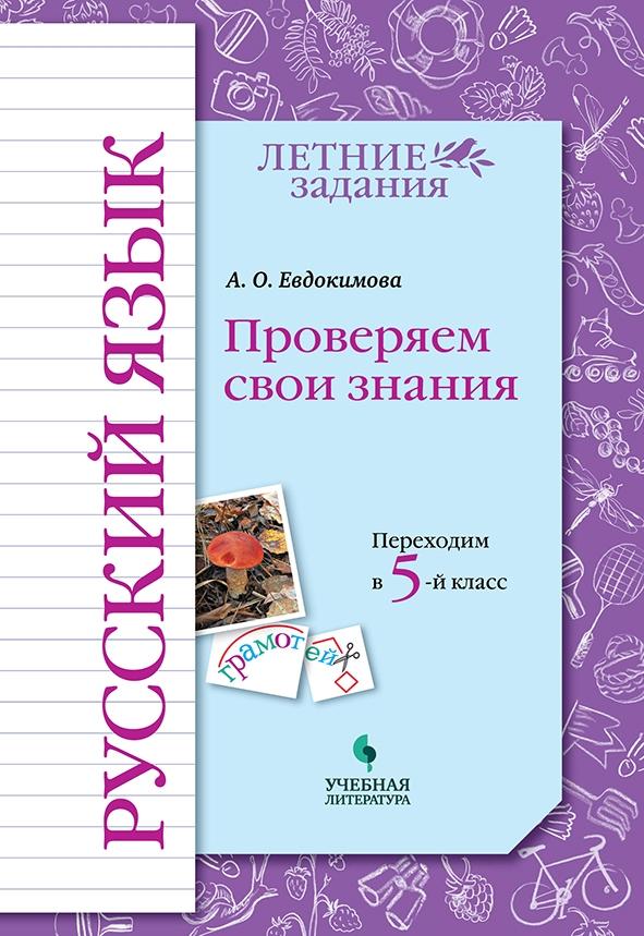 Русский язык. Проверяем свои зания. Переходим в 5-й класс