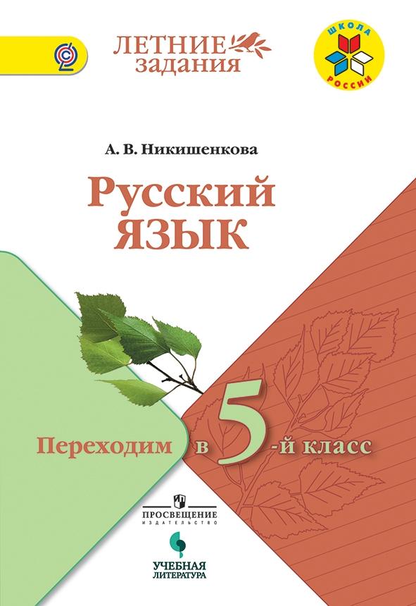 Русский язык. Переходим в 5-й класс. Летние задания ФГОС