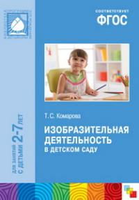 Изобразительная деятельность в детском саду. 2-7 лет: Метод. пособие ФГОС