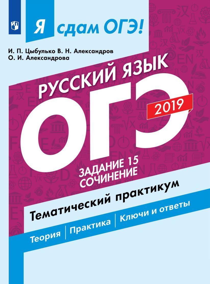 Русскому языку цыбулько огэ по тесты 2019 гдз
