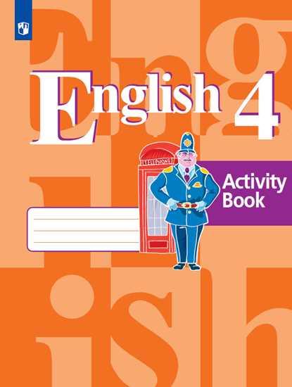 Английский язык. 4 кл.: Рабочая тетрадь (Activity Book) (ФГОС)