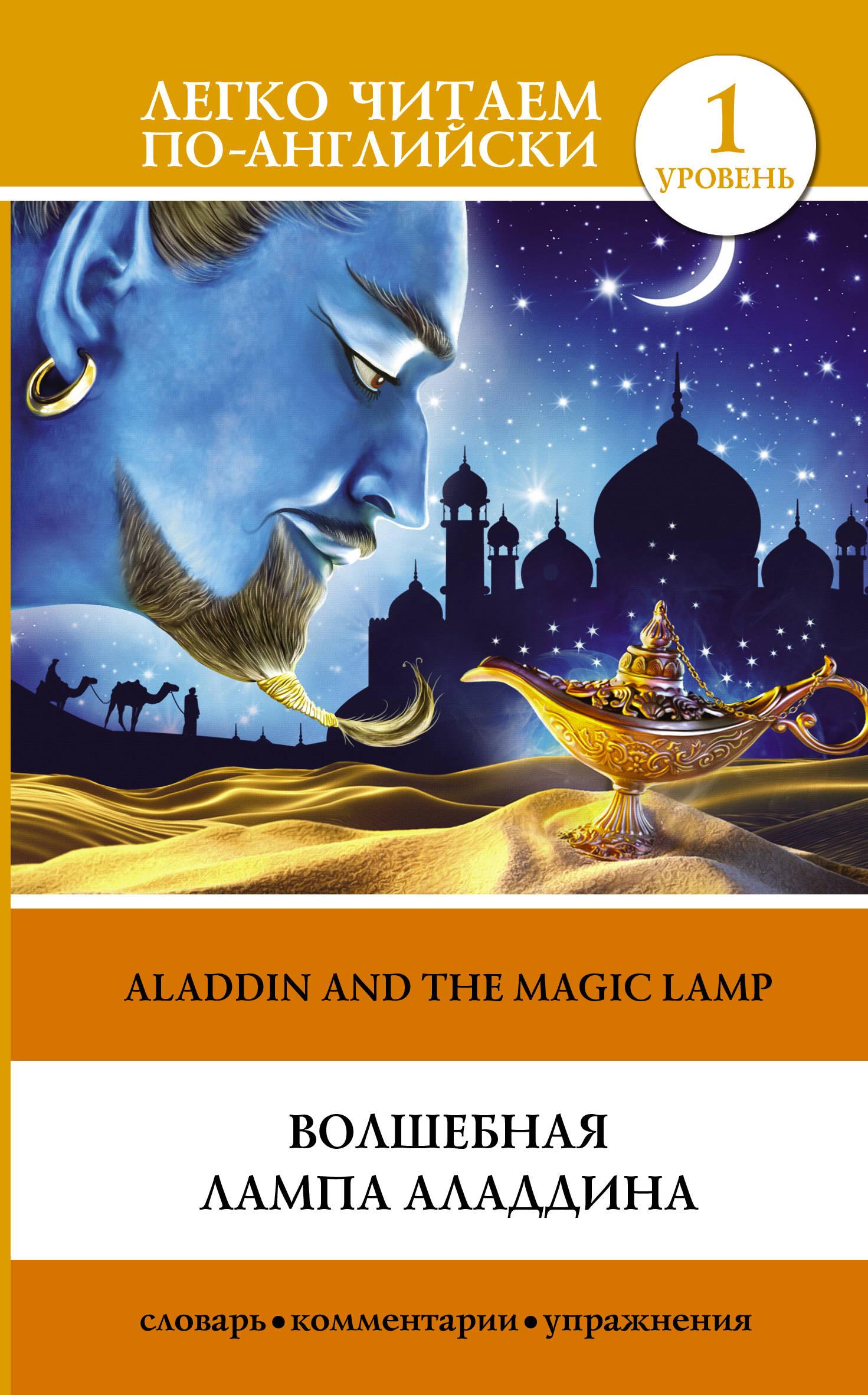 Волшебная лампа Аладдина: Уровень 1