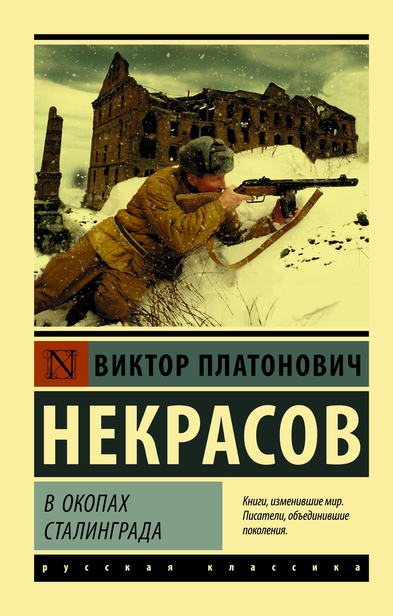 В окопах Сталинграда: Повесть