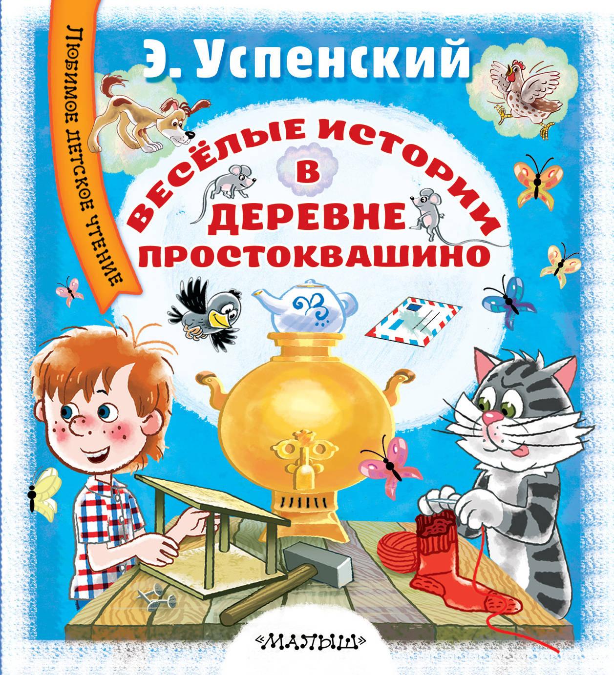 Веселые истории в деревне Простоквашино