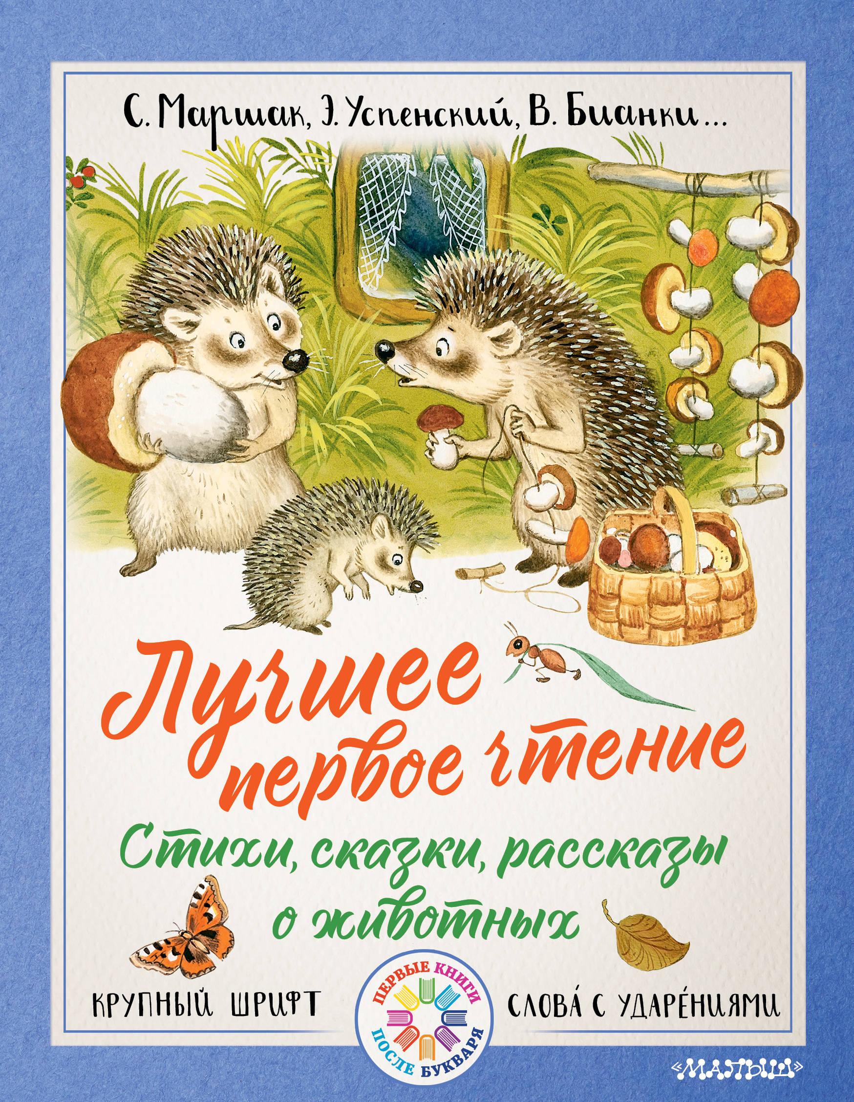 Лучшее первое чтение: Стихи, сказки, рассказы о животных