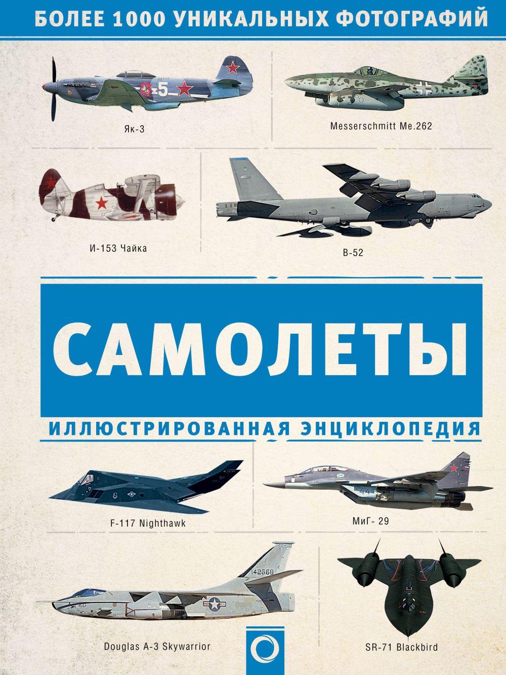 Самолеты: Иллюстрированная энциклопедия