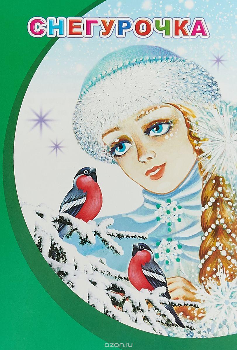 Снегурочка: Русская народная сказка