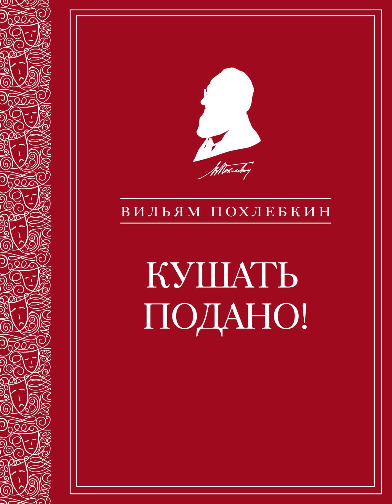 Кушать подано! Репертуар кушаний и напитков в русской классической драматур
