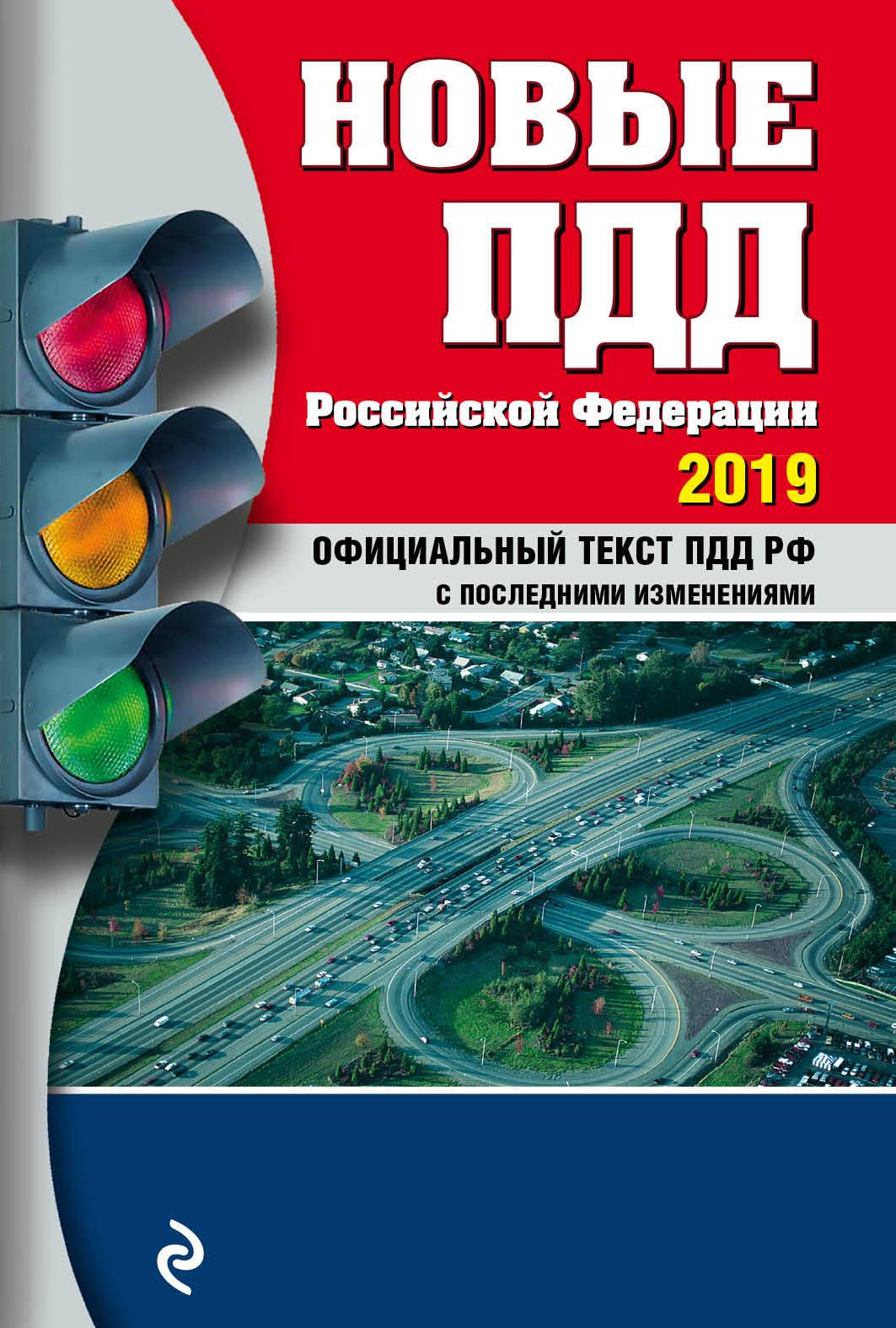 Новые ПДД РФ 2019: офиц. текст с последними изменениями