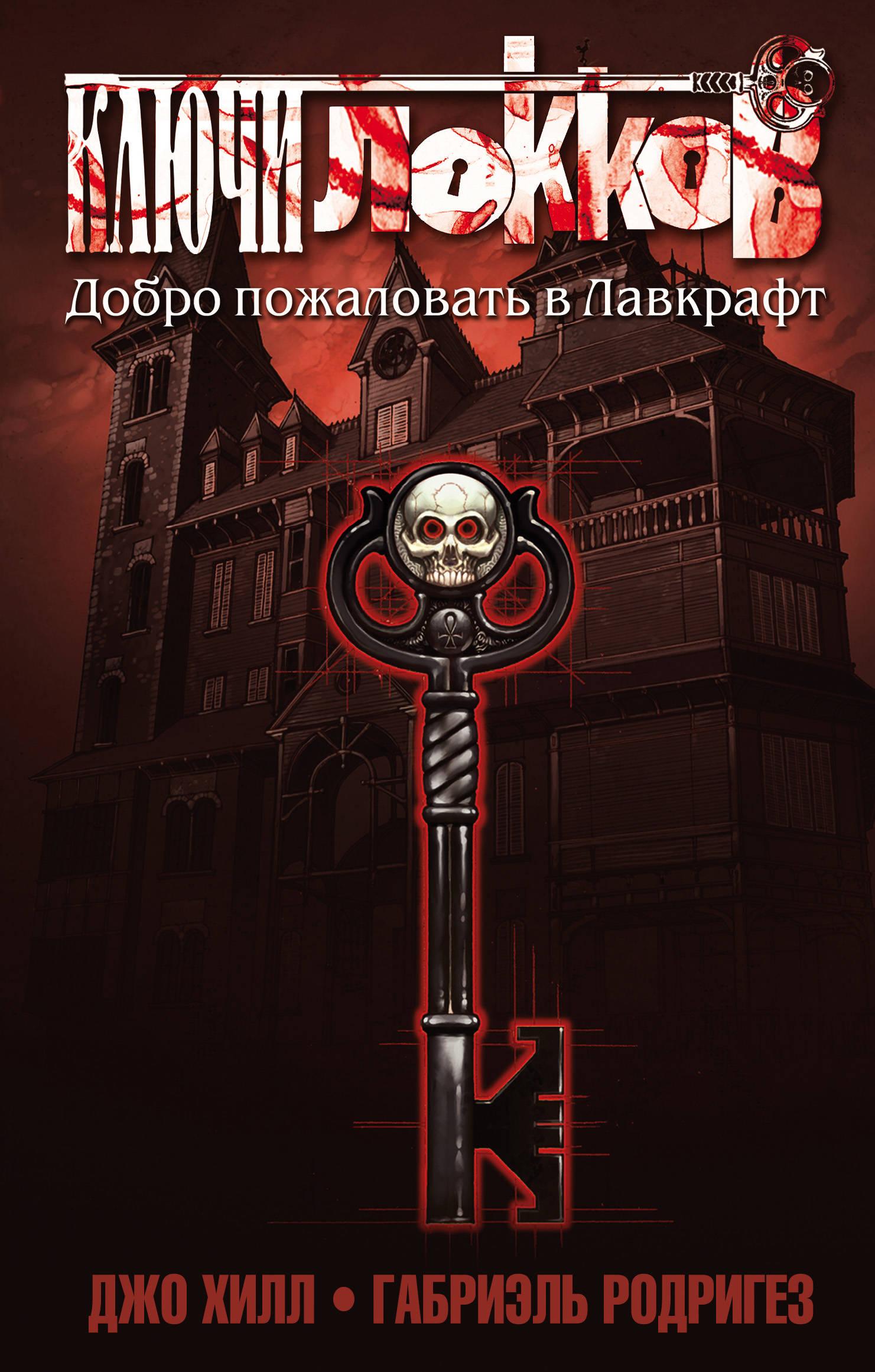 Ключи Локков: Том 1: Добро пожаловать в Лавкрафт