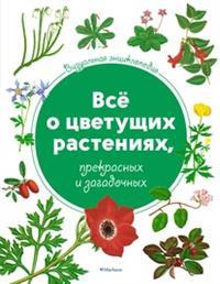 Визуальная энциклопедия. Все о цветущих растениях, прекрасных и загадочных