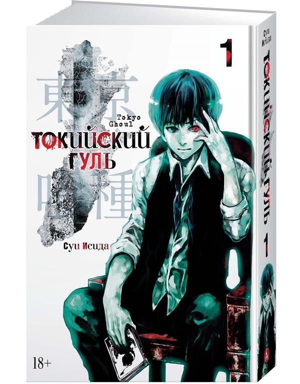 Токийский гуль: Кн. 1: Манга