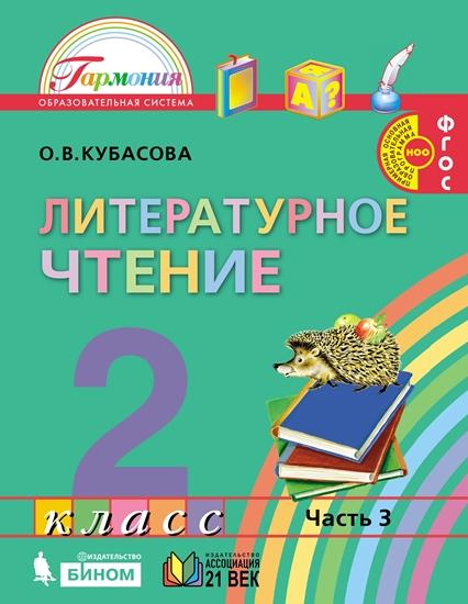 Литературное чтение. 2 кл.: Учебник: В 3-х ч.: Ч. 3 (ФГОС) /+785281/