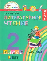Литературное чтение. 2 кл.: Учебник: В 3-х ч.: Ч. 2 (ФГОС) /+785280/