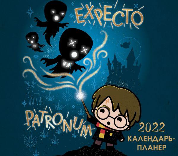 Календарь настенный 2022 Гарри Поттер планер