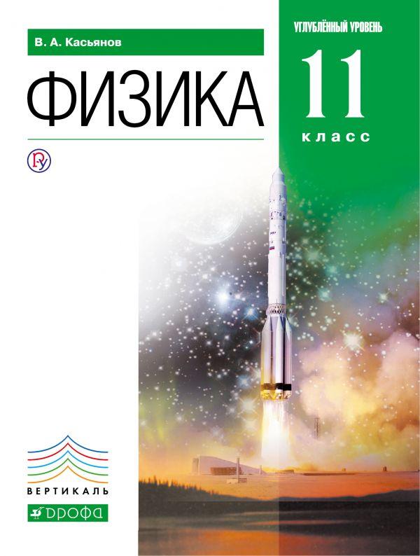 Физика. 11 кл.: Углубленный уровень. Учебник ФГОС