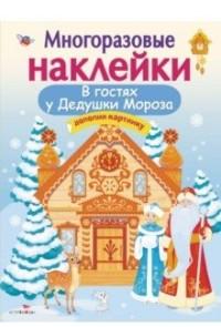 В гостях у Дедушки Мороза: Дополни картинку