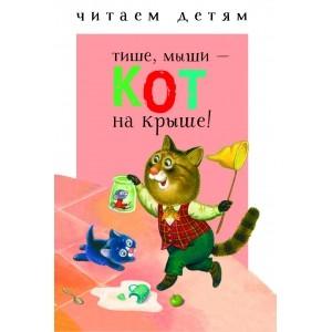 Тише, мыши - кот на крыше!: Считалки