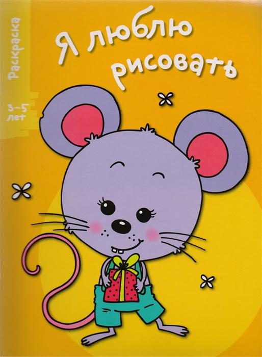 Раскраска Я люблю рисовать. Выпуск 5: Мышонок: для детей ...
