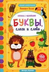 Буквы, слоги и слова: Книжка с наклейками