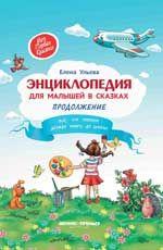 Энциклопедия для малышей в сказках. Продолжение: Все, что ваш ребенок долже