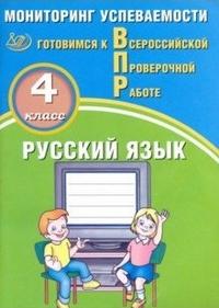 Русский язык. 4 кл.: Мониторинг успеваемости. Готовимся к ВПР