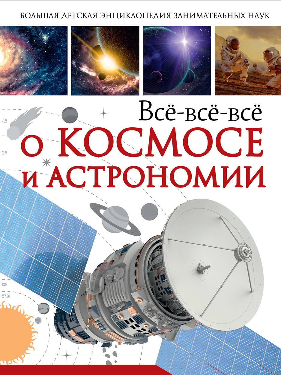 Все-все-все о космосе и астрономии