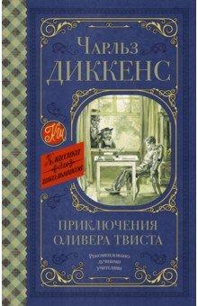 Приключения Оливера Твиста: Роман