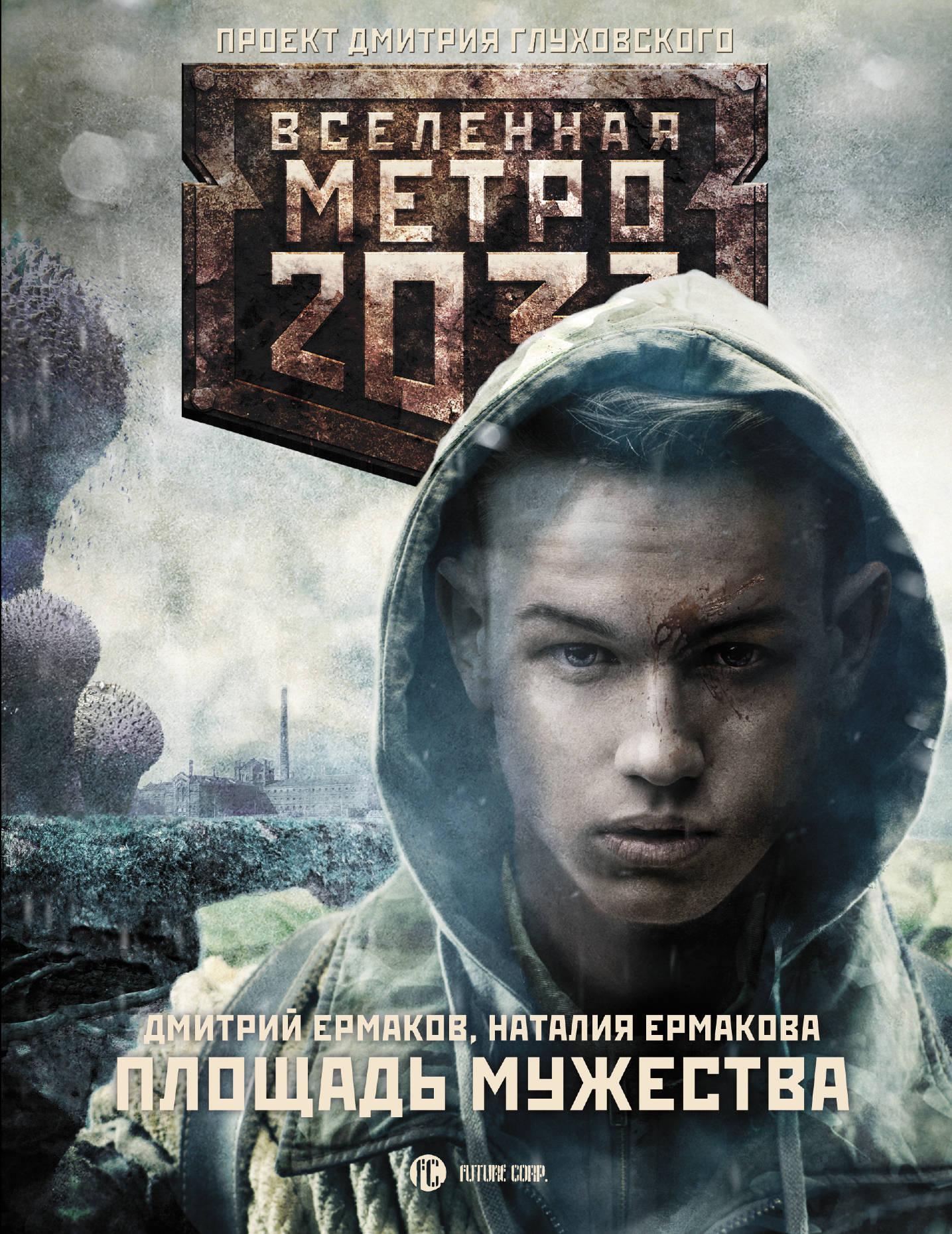 Метро 2033: Площадь Мужества: Фантастический роман