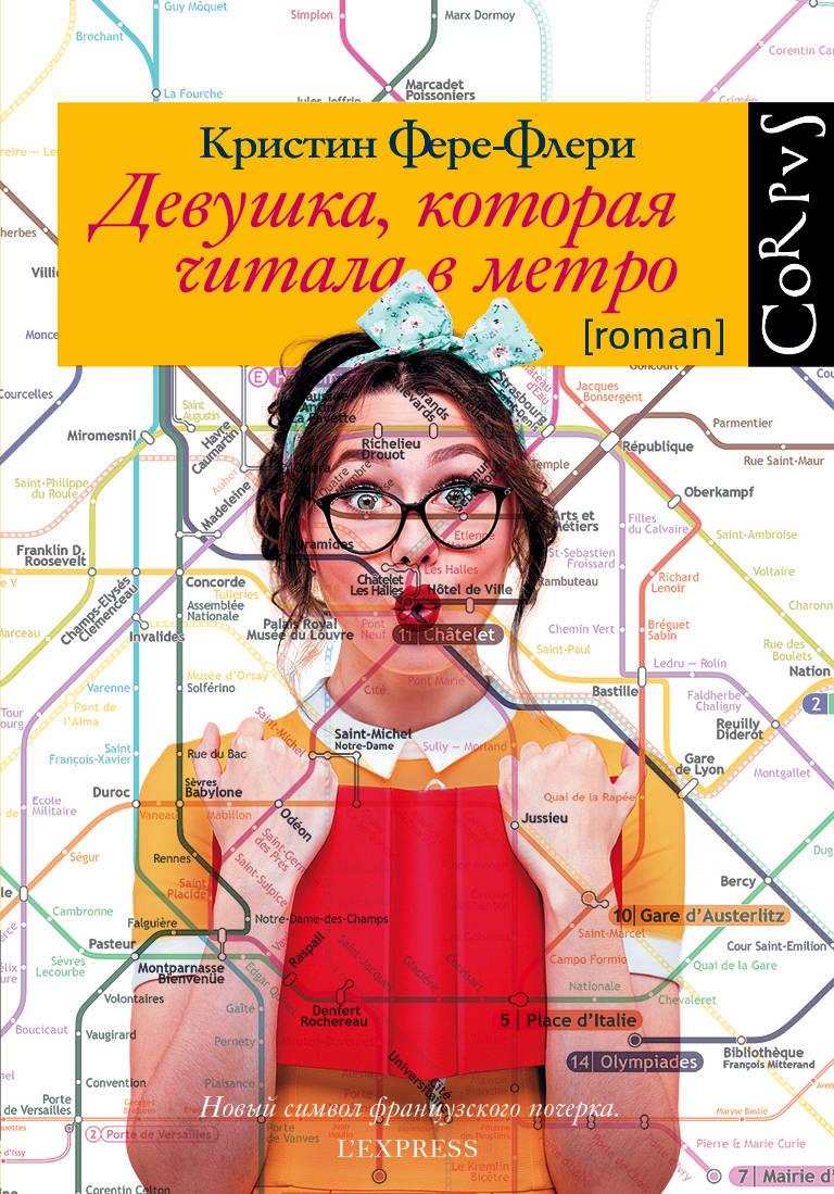 Девушка, которая читала в метро: Роман