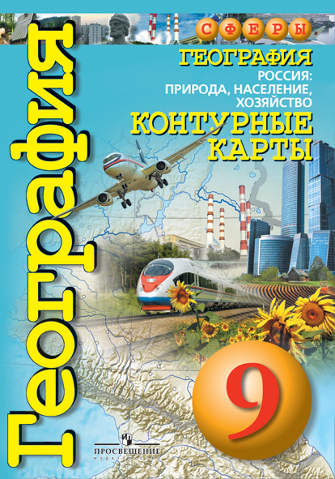 Контурные карты. 9 кл.: География. Россия: Природа, население...