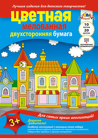Цв. бумага А4 10л 20цв мелов Сказочный город двуст папка
