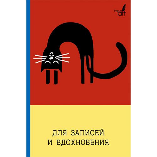 Зап. книжка А5 80л кл тв Paper Art Кошачья гимнастика