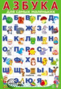 Плакат Азбука для самых маленьких А3 (в индивид. упаковке)