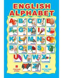 Плакат English Alphabet А3 (в индивидуал. упаковке)