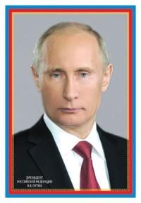 Плакат Президент Российской Федерации В.В. Путин А3 (в индивид. упаковке)