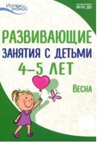Развивающие занятия с детьми 4-5 лет. III квартал. Весна. ФГОС ДО