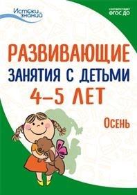 Развивающие занятия с детьми 4-5 лет. I квартал. Осень. ФГОС ДО